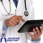 Подаваме болнични онлайн от първи януари